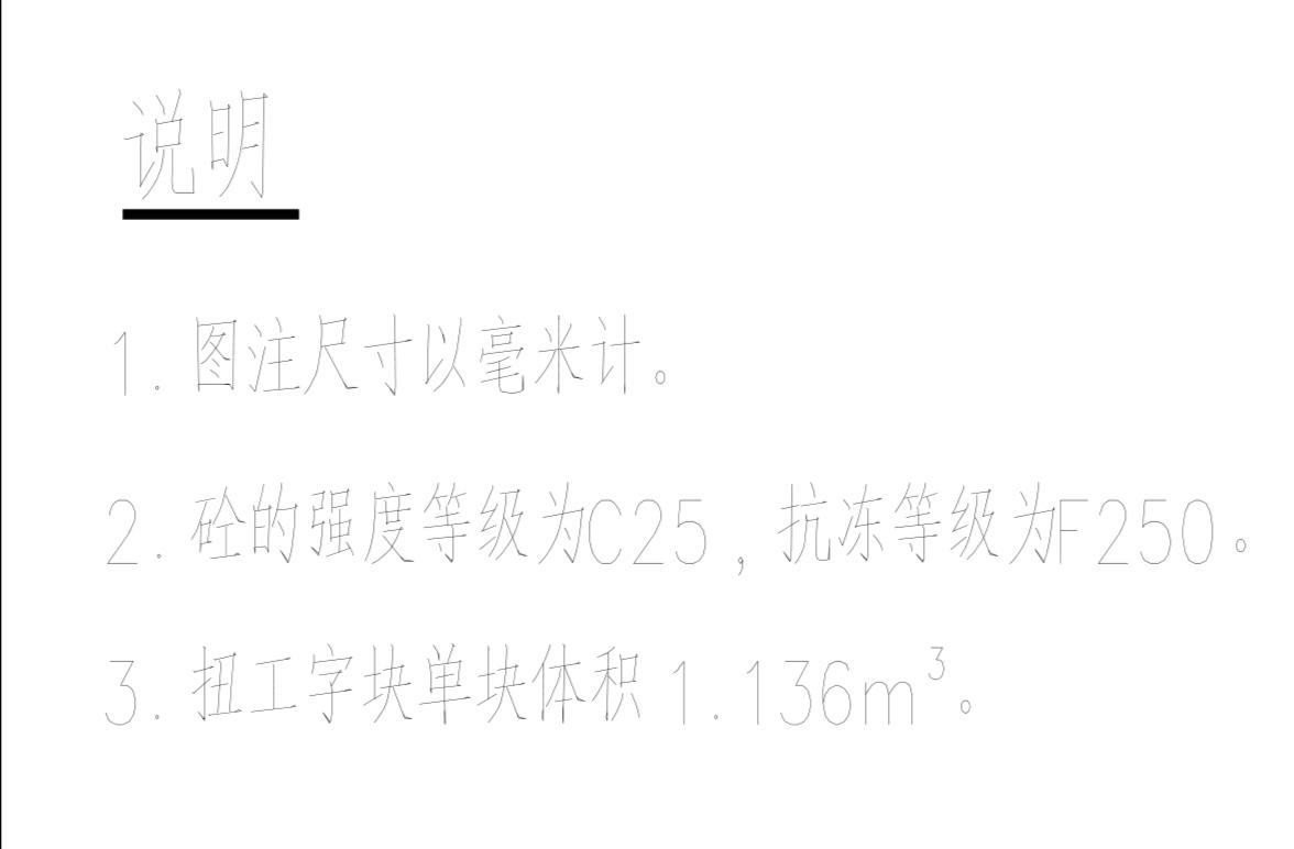 2.5吨扭工字块图纸3.jpg